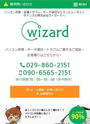 株式会社ウィザード スマートフォン用表示