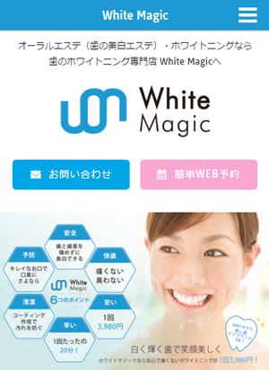 White Magic スマートフォン用表示