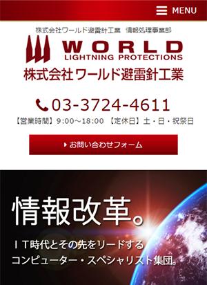 株式会社ワールド避雷針工業 スマートフォン用表示