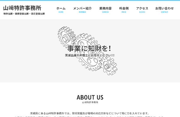 山﨑特許事務所 パソコン用表示