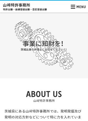 山﨑特許事務所 スマートフォン用表示