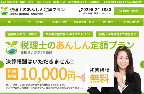 髙橋博之 公認会計士・税理士事務所 パソコン用表示