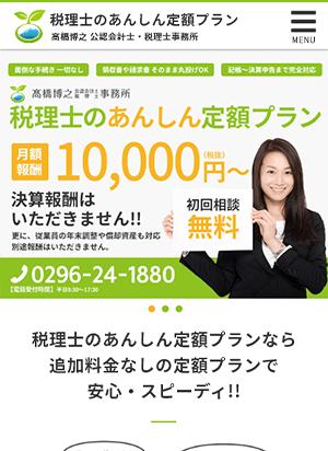 髙橋博之 公認会計士・税理士事務所 スマートフォン用表示